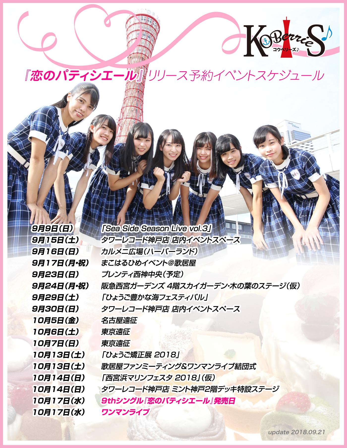 10.24 ON SALE『恋のパティシエール』リリース予約イベント開催中!