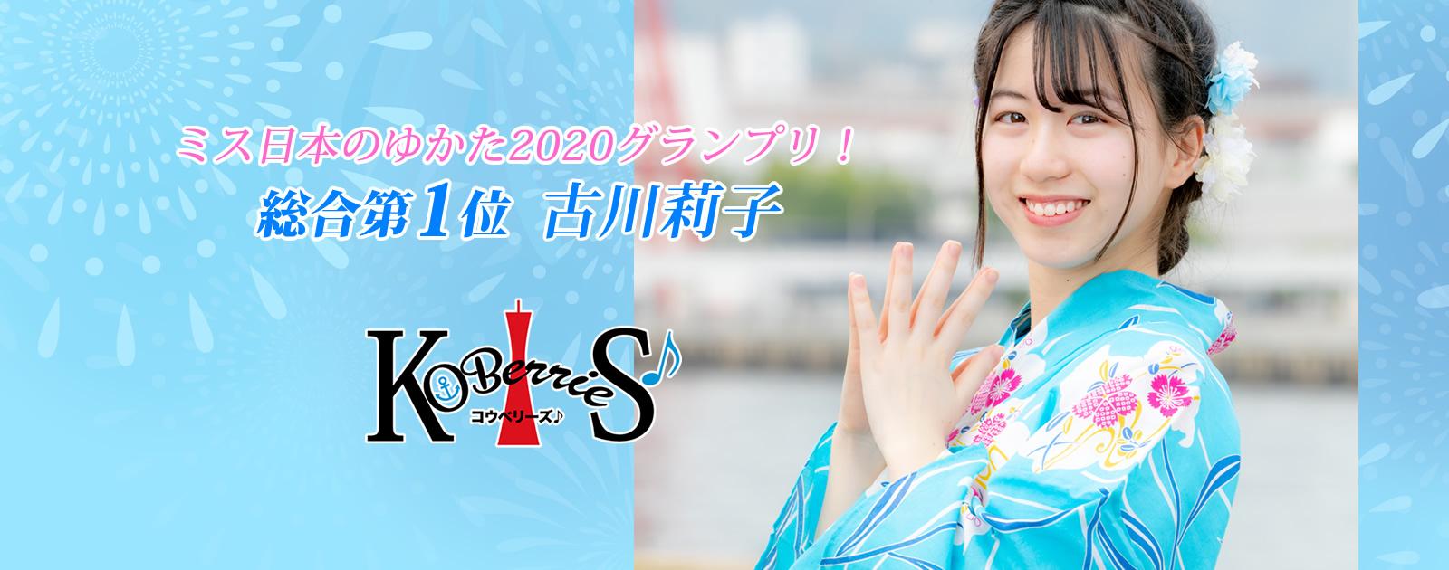 ミス日本のゆかた2020グランプリ!総合第1位 古川莉子